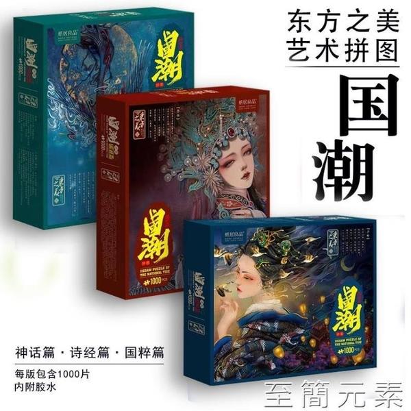 紙居良品國潮中國風藝術成年拼圖1000片古風國粹高難度送女友禮物 至簡元素