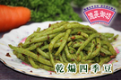 【億長御坊】乾煸四季豆