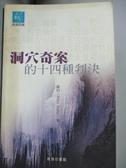 【書寶二手書T1/法律_JKA】洞穴奇案的十四種判決_彼得.薩伯