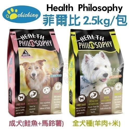 *WANG*Health Philosophy菲爾比《全犬種 (羊肉+米) / 成犬(鮭魚+馬鈴薯)》2.5公斤