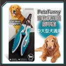 【力奇】PetzFunny 寵物斜刀頭指甲剪(藍綠)-中大型犬適用 -210元 可超取(J003O13)