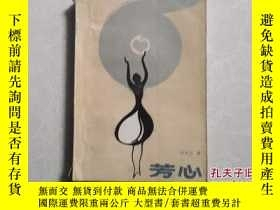 二手書博民逛書店芳心罕見1985年一版一印Y25473 任大星著 黃河文藝出版社