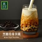 【歐可茶葉】真奶茶 黑糖珍珠拿鐵(5包/盒)