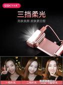 手機藍牙補光自拍桿通用型拍照神器自照桿  凱斯盾數位3C