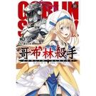 GOBLIN SLAYER! 哥布林殺手(10)