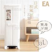 【九元生活百貨】EA 日式和風雙層分類垃圾桶/33L 腳踏垃圾桶 直立式垃圾筒