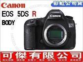 可傑 CANON EOS 5DS R BODY 單機身 公司貨