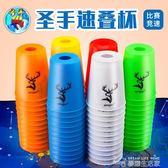 聖手速疊杯比賽杯飛疊杯套裝12只裝兒童競技飛碟杯魔方學生益智  夢想生活家