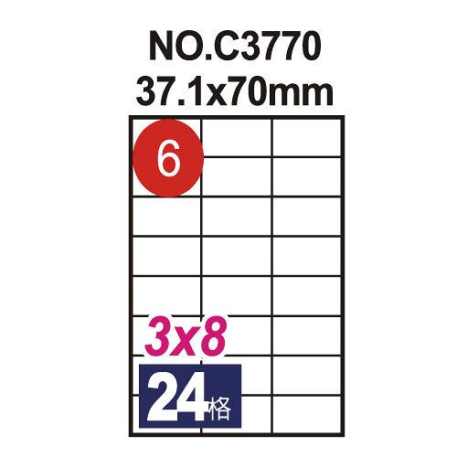 【奇奇文具】鶴屋 電腦標籤 NO.06 電腦列印標籤紙/三用標籤/24格/37.1×70mm (20張/包)
