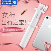 自拍桿  自拍桿藍牙蘋果手機通用型vivo迷你加長iPhoneX多功能自拍支架
