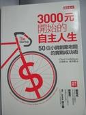 【書寶二手書T9/投資_LHT】3000元開始的自主人生_古利博