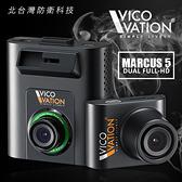 【北台灣防衛科技】*商檢:D33I02* VICO視連科 前後1080P雙鏡頭行車紀錄器 Marcus5 DUAL