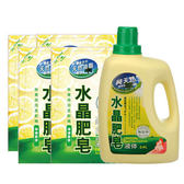 水晶肥皂液體2.4KG(瓶*1+補*4)【愛買】