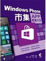 二手書博民逛書店 《Windows Phone 市集App開發大全》 R2Y ISBN:9789865687274│伏英娜