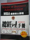 【書寶二手書T2/財經企管_LFX】總經理手冊(下)_MBA核心課程