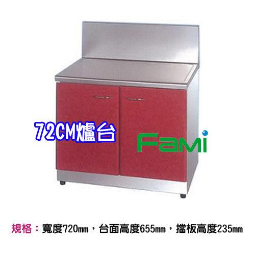 【fami】不鏽鋼廚具 分件式流理台 72CM 二門 爐台 歡迎來電洽詢 (運費另計)