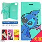 [兩件七折] iPhone 6 / 6s / Plus 雙面 皮套 迪士尼 手機皮套 手機殼 保護殼 米妮史迪奇 支架皮套