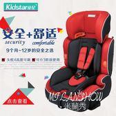 車載嬰兒寶寶汽車兒童安全座椅便攜式  米蘭shoe