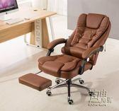 電腦椅 辦公椅家用游戲椅現代簡約可躺擱腳老板椅懶人按摩轉椅子CY 自由角落