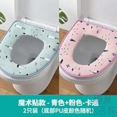 2個裝 馬桶坐墊便套家用防水坐便器墊圈貼四季通用【極簡生活】