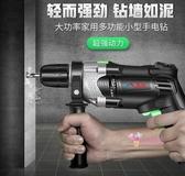 電動螺絲刀 手電鑽家用沖擊鑽多功能電轉電動工具螺絲刀220V小型手槍鑽