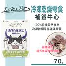【SofyDOG】KIWIPET 天然零食 貓咪冷凍乾燥系列 補鐵牛心-70g