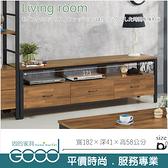 《固的家具GOOD》868-3-AA 積層木6尺長櫃(733)/電視櫃【雙北市含搬運組裝】