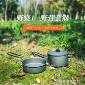 火楓野宴戶外野炊套裝裝備野營野餐用品炊具4-5鍋具2-3人移動廚房 酷斯特數位  YXS