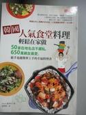 【書寶二手書T1/餐飲_JAL】在家做韓國人氣食堂料理! : 47家在地名店不藏私,650萬網友..._羅東柱