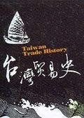 二手書博民逛書店 《台灣貿易史》 R2Y ISBN:9574952002│外貿協會,薛化元/計畫主持人
