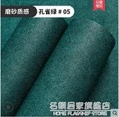 北歐風純色素色綠色灰色牆紙家用現代簡約客廳臥室藍色孔雀綠壁紙 NMS名購新品