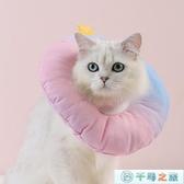 彩虹伊麗莎白圈頭防舔套絕育恥辱圈寵物貓狗用