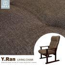 躺椅 休閒椅 書桌椅 飯店最愛款式【YR...