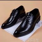 男士皮鞋 季皮鞋男士韓版鞋子商務正裝尖頭男鞋英倫內增高新郎鞋 快速出貨