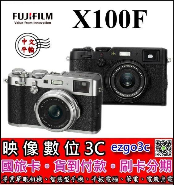 《映像數位》 FUJIFILM  X100F 類單眼數位相機 【平輸】【32G套餐全配】**