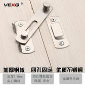 VEXG明裝不銹鋼門搭扣移門插銷門栓門鎖扣多用型插銷門栓門扣 【端午節特惠】