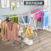 翼型不銹鋼晾衣架落地折疊室內陽臺移動曬衣家用曬架晾衣服曬被子igo『小淇嚴選』