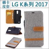 LG K10 K8 K4 2017 牛仔撞色 皮套 手機皮套 牛仔布 手機套 插卡 支架 內軟殼 磁扣