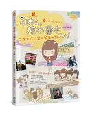 (二手書)日本人,搞不懂你ㄋㄟ!台灣女孩的留日闖蕩手記(加料新版)