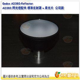 Godox 神牛 AD360-Reflector AD-S2 AD360/AD200 閃光燈配件標準反射罩+柔光片公司貨