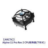 ARCTIC CPU散熱風扇 【AC-AP11PR2】 INTEL 平台 Alpine 11 Pro 下吹式 新風尚潮流