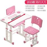 兒童學習桌寫字桌臺小學生家用作業書桌升降桌椅組合套裝男孩女孩【免運】