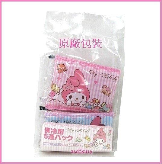 asdfkitty*美樂蒂6連保冷劑/保冰劑-保鮮食物或牙痛-發燒降溫-冰敷-日本製