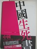 【書寶二手書T7/政治_BZZ】中國生死書_台灣關懷中國人權聯盟