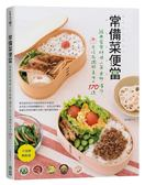 (二手書)常備菜便當:經典家常料理‧小菜‧煮物‧漬作,可冷存週間美味X170道