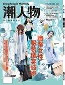 潮人物雜誌 5月號/2017 第79期