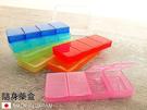 Loxin【SV3256】日本製 攜帶式周藥盒 可拆用 首飾 珠寶盒 小物收納 飾品收納 藥盒 星期