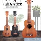 吉他 尤克里里初學者兒童成人21寸木質入門23寸小吉他可彈奏樂器男女孩YYJ 育心小賣館