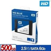 【綠蔭-免運】WD SSD 500GB 2.5吋 3D NAND固態硬碟(藍標)