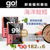 【毛麻吉寵物舖】go! 鮮食利樂貓餐包 豐醬系列 無穀海洋鮭鱈182g 6件組 貓餐包/鮮食